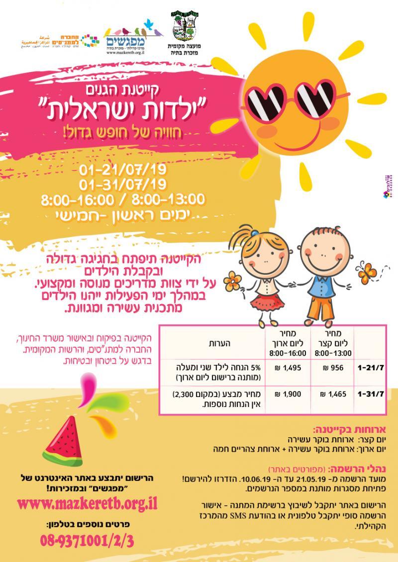 פלייר ילדות ישראלית